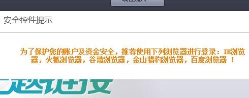 360安全浏览器不能登陆百度联盟